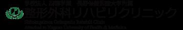 学校法人 四徳学園 長野保健医療大学附属 リハビリテーションクリニック Shitokugakuen Rehabilitation Clinic Attached to Nagano University of Health & Medicine