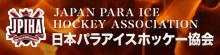日本パラアイスホッケー協会